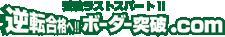 ボーダー突破.com