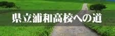 県立浦和高校への道