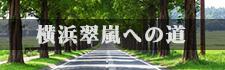 横浜翠嵐への道