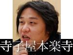 進学塾寺子屋本楽寺