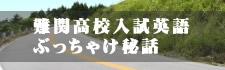 難関高校入試英語ぶっちゃけ話