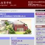 都立推薦入試小論文の極意  都立日比谷高校シリーズ(1)