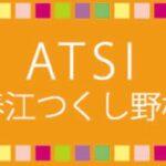 ATSI春江つくし野校
