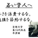 【名門公立高校受験道場】